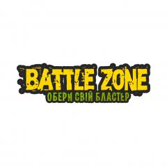 Battle Zone / Батл Зона,  арена для игры Nerf  в Кременчуге
