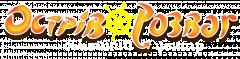 Острів розваг / Остров развлечений, семейно-развлекательный центр в Кременчуге