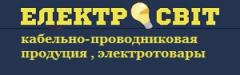 Логотип - Електросвіт / Электросвит, магазин электро товаров в Кременчуге
