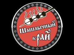 Шашлычный край, кафе-бар в Кременчуге