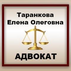 Логотип - Таранкова Елена Олеговна, адвокат в Кременчуге