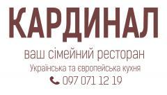 Логотип - Кардинал, ресторан, банкетный зал в Кременчуге