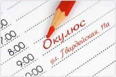 Окулюс, офтальмологический центр в Кременчуге
