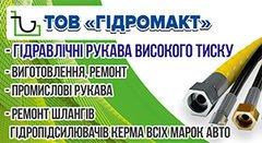 Логотип - Гидромакт, производство и ремонт рукавов высокого давления