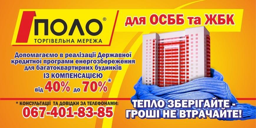 ПОЛО кредиты для ОСББ