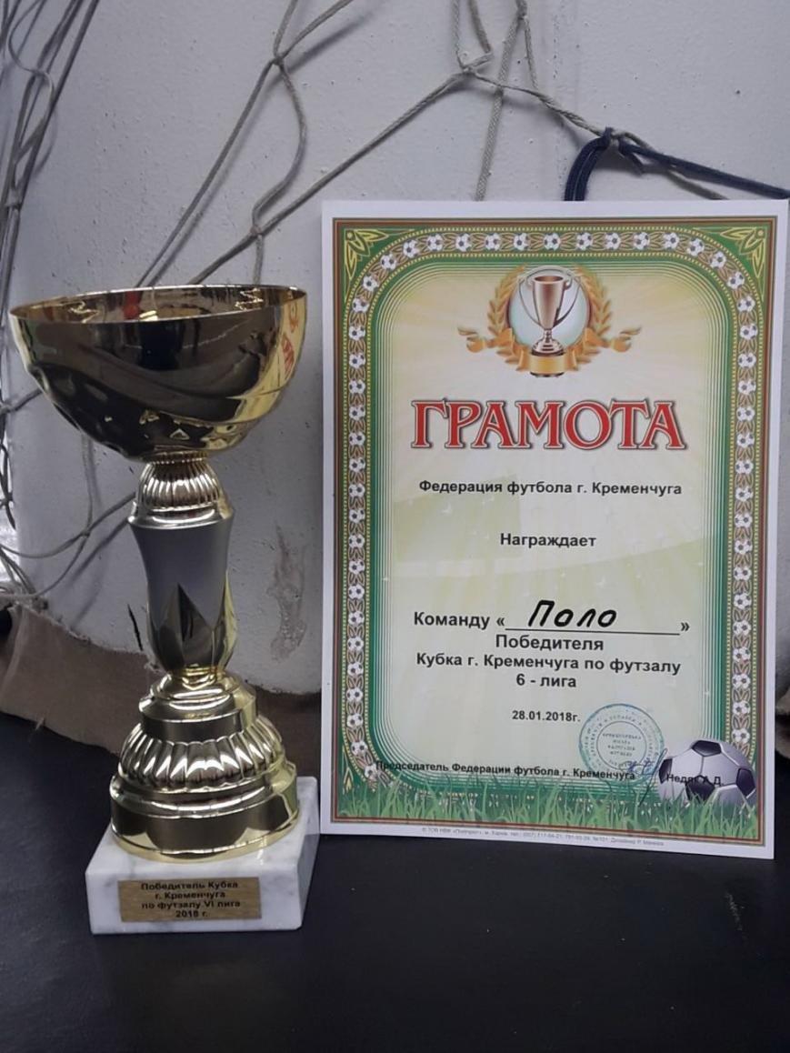 ФК ПОЛО Кубок города по футзалу 2018