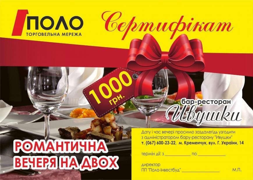 ПОЛО сертификат Ивушки