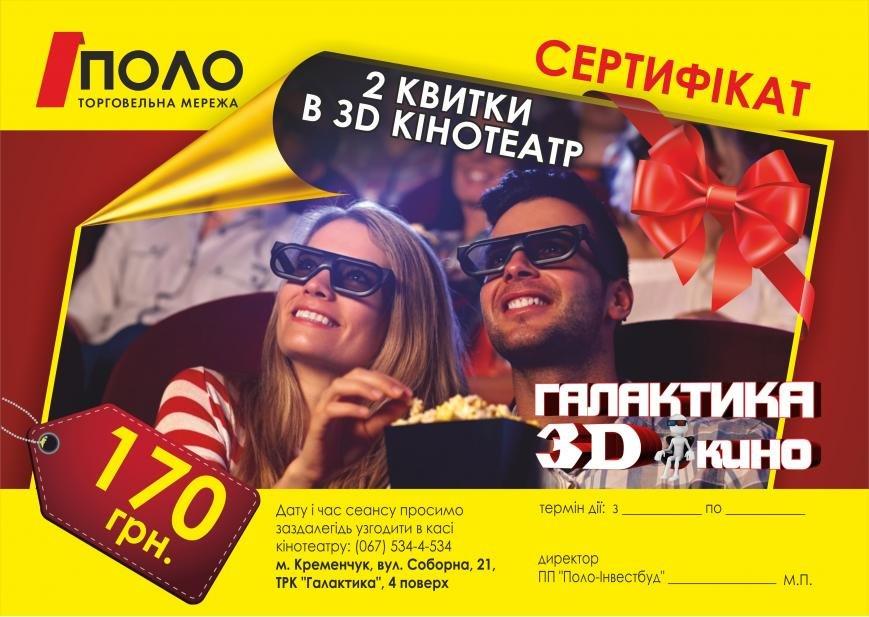 Сертификат в кинотеатр ПОЛО Галактика