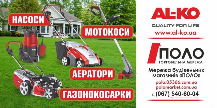 Садовая техника АЛ-КО