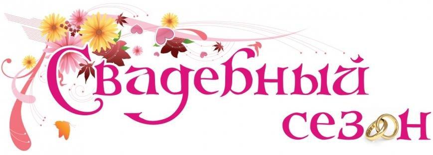 свадьбы в шалений бджилци в Кременчуге