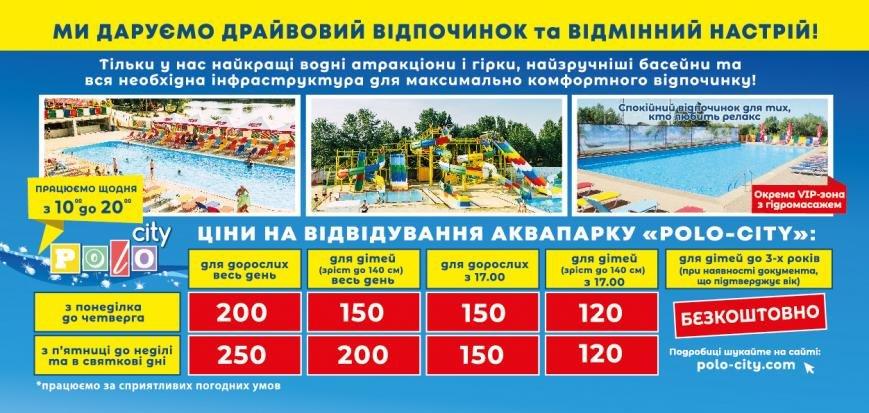 Цены аквапарк