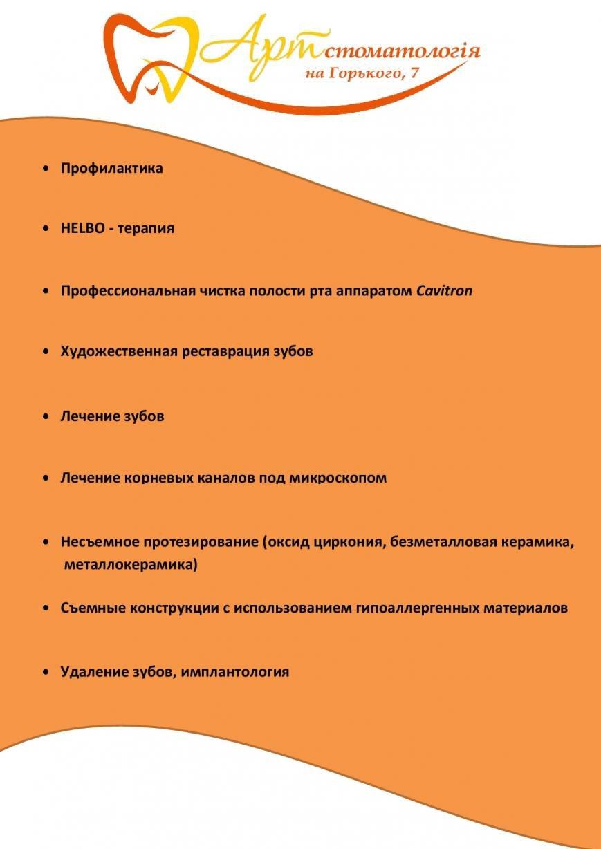 список услуг, артстоматология, кременчуг