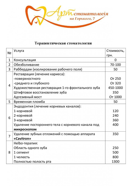 цены на услуги в Артстоматологии на Горького, 7 в Кременчуге