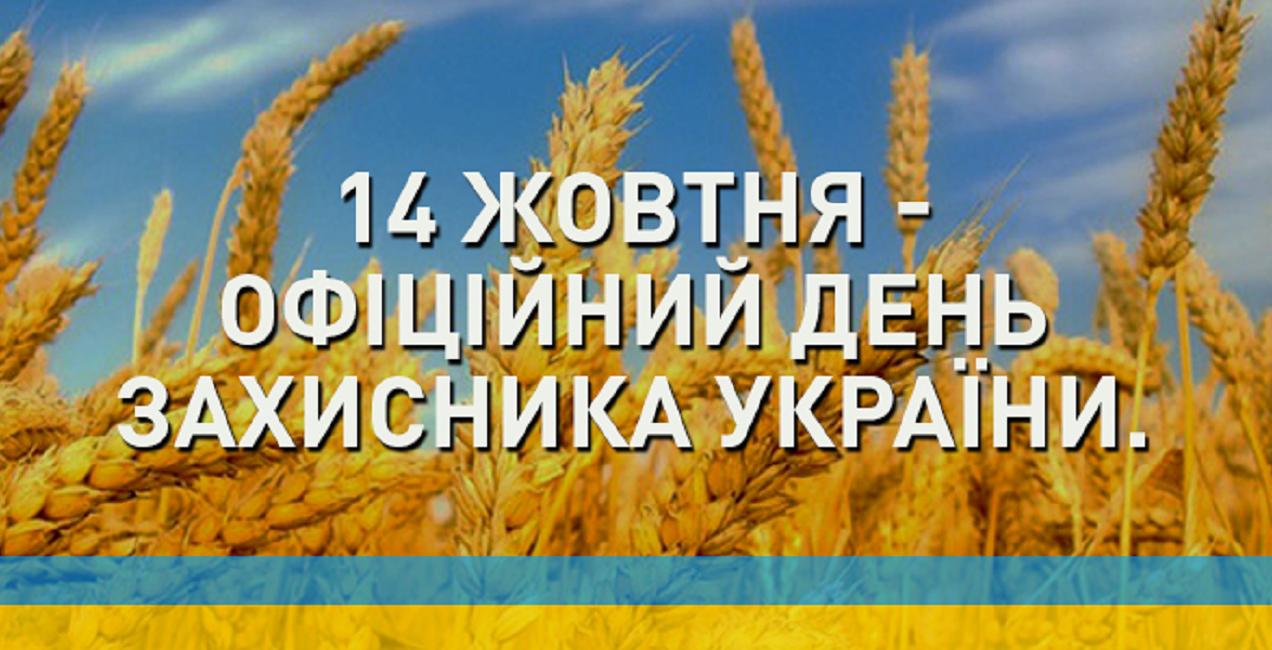 Три вихідні очікують на українців на День захисника України, фото-1
