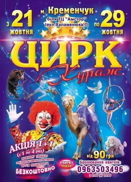 Запрошуємо в один із найкращих цирків України, фото-1