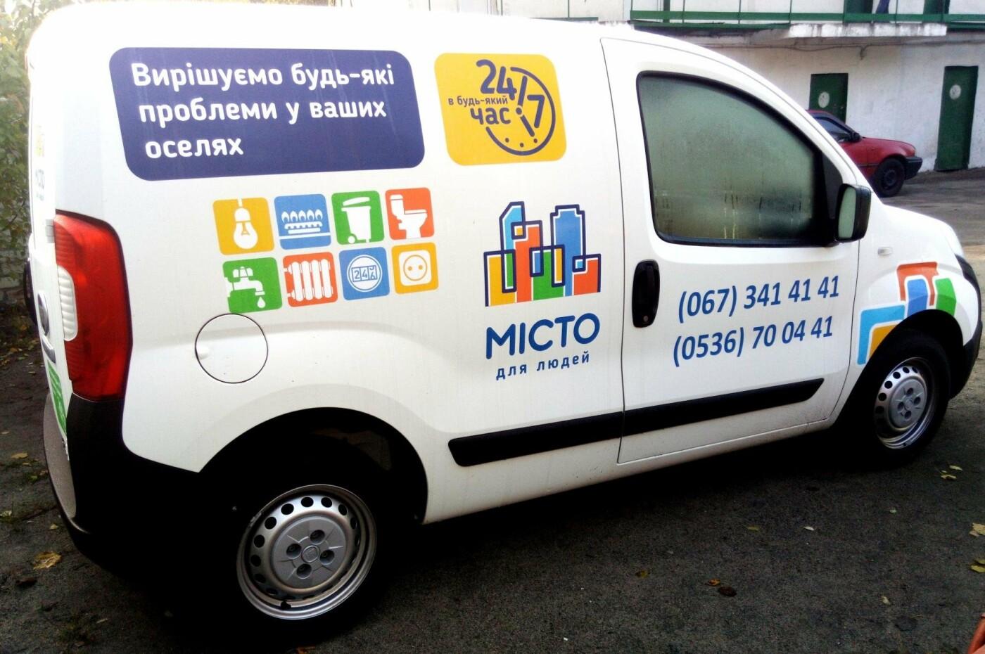 Кременчуцька управляюча компанія придбала нові автомобілі (Фото), фото-1