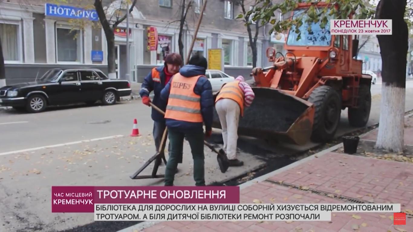 Де в Кременчуці ремонтують дороги та тротуари (Відео), фото-1