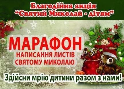 Кременчуцький Марафон написання листів Святому Миколаю стартує у листопаді, фото-1