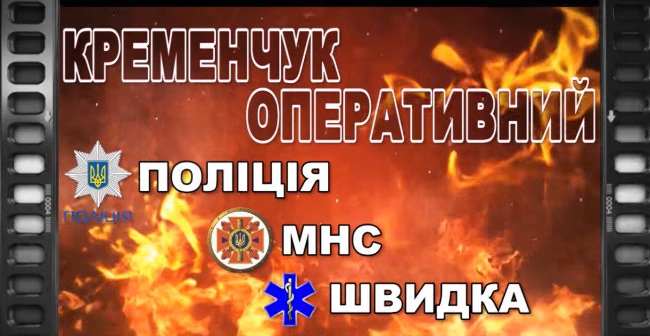 Крадіжки, угон позашляховика, набір до патрульної поліції в програмі «Кременчук оперативний», фото-1