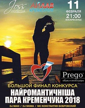 Сьогодні оберуть найромантичнішу пару та історію кохання Кременчука, фото-1