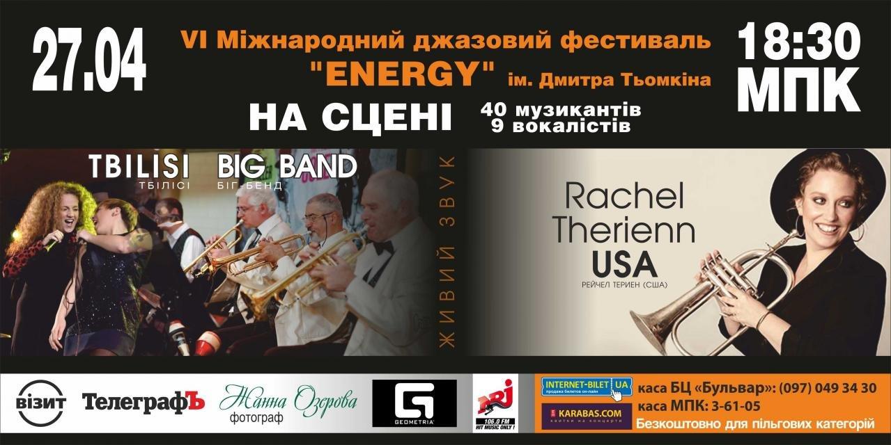 джазовый фестиваль Энерджи