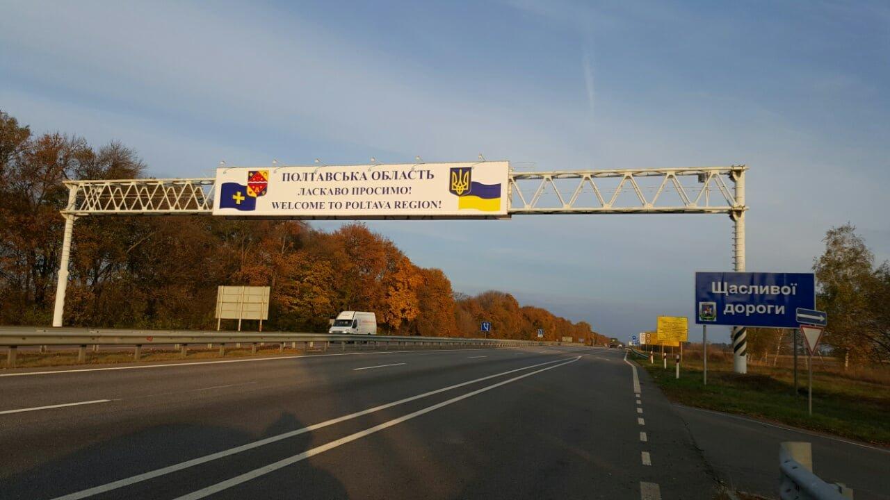 въезд в Полтавскую область