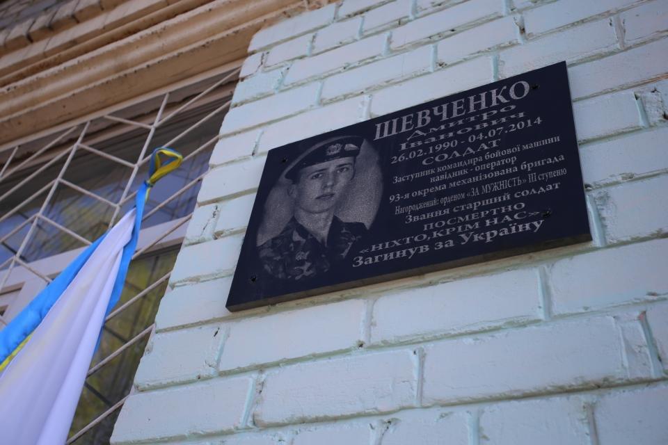 мемориальная доска Дмитрию Шевченко