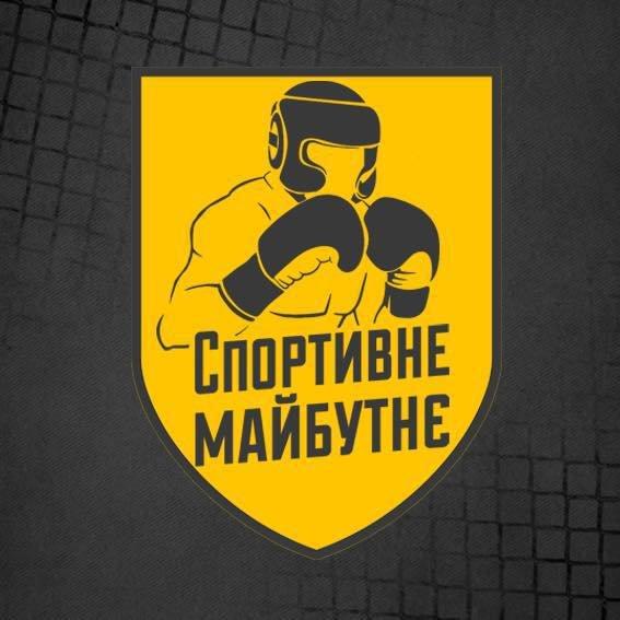 Спортивне майбутнє