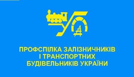 Профспілка залізничників і транспортних будівельників України