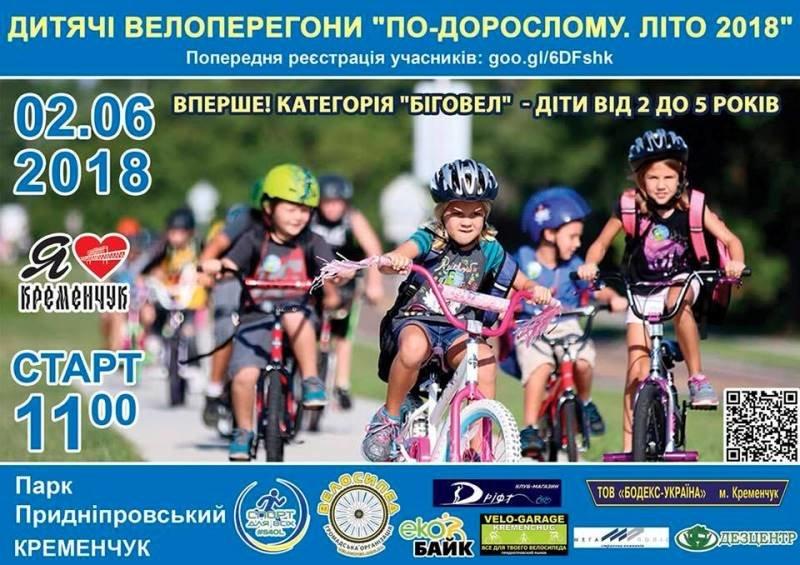 детские вело-гонки