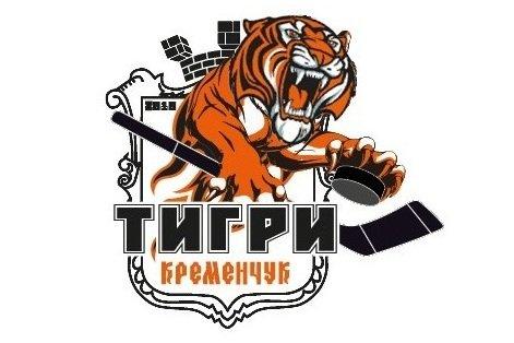 Кременчуцькі тигри