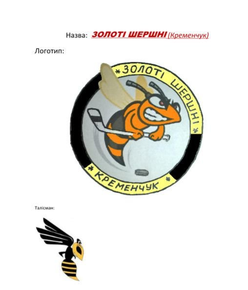 лого для хоккейного клуба