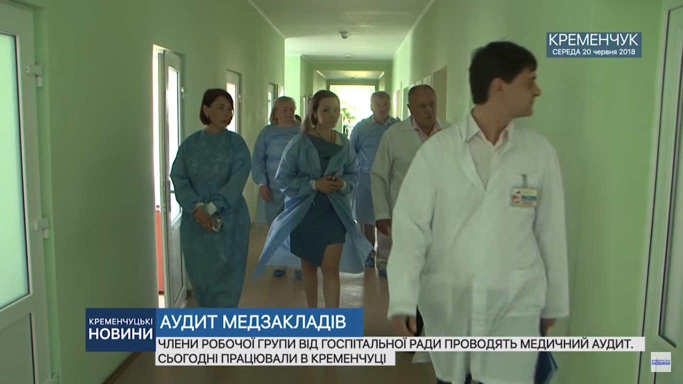аудит кременчугских больниц