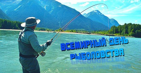 Красивые поздравления и открытки рыбакам на Всемирный день рыболовства