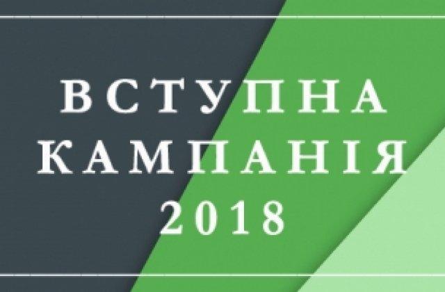 вступна кампания 2018