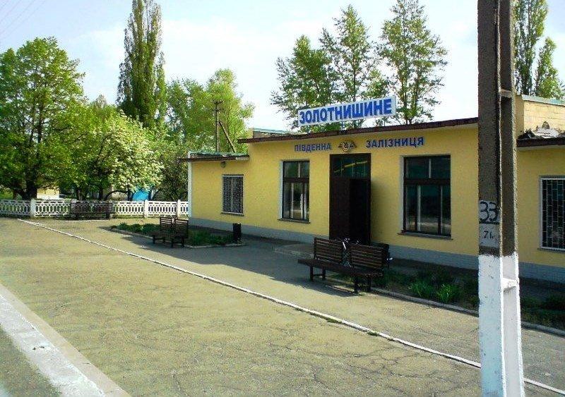 станция Золотнишине