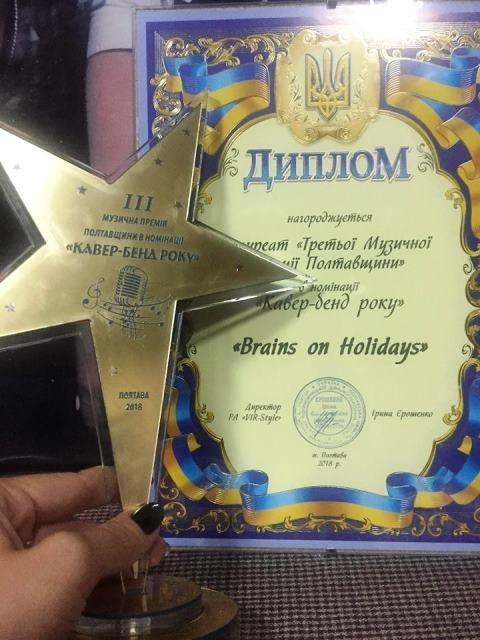 Музична Премія Полтавщини