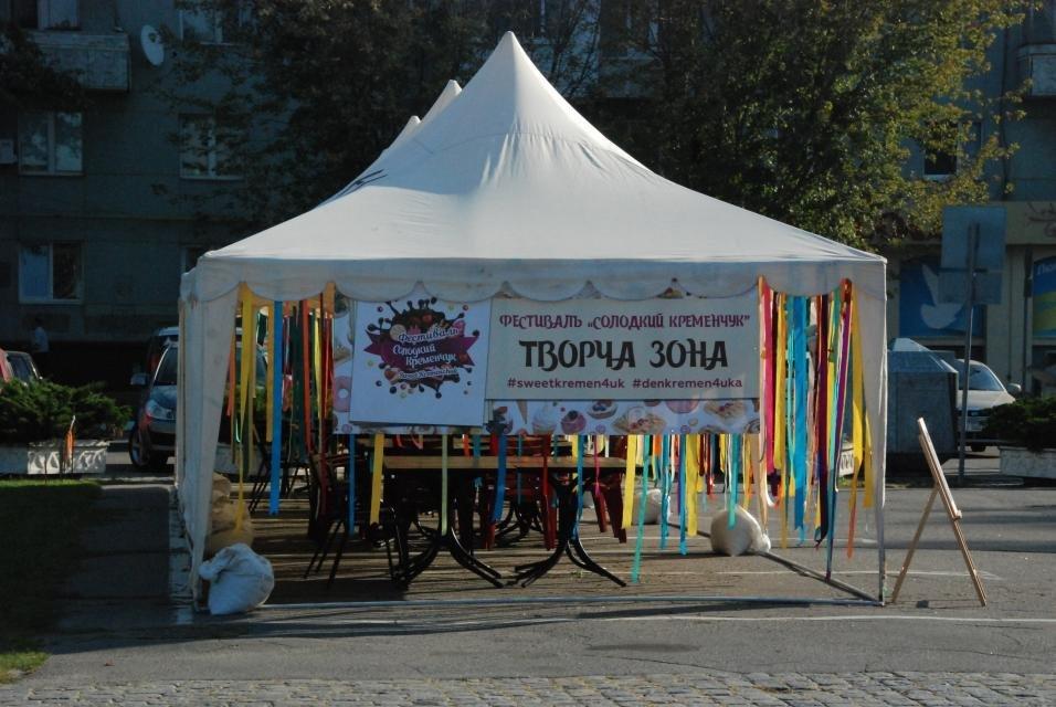 фестиваль Солодкий Кременчук