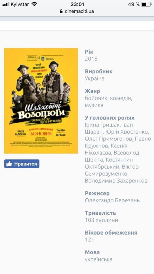 У одній з головних ролей – кременчужанин. В кінотеатрах України показують музично-комедійний бойовик, фото-1