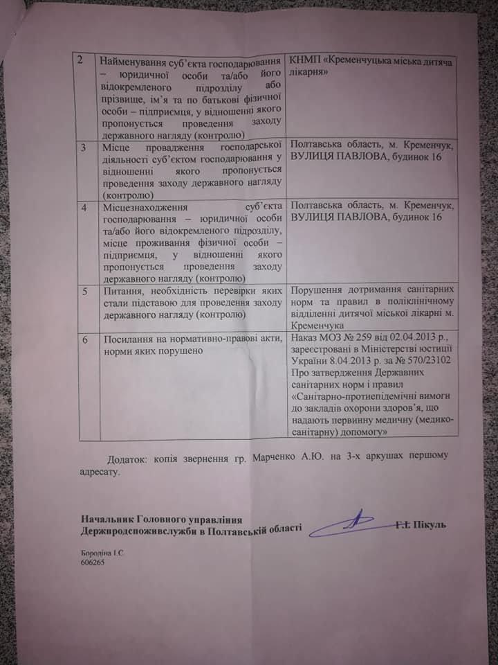 До Кременчука їдуть ревізори: Держспоживслужба і МОЗ зацікавилися дитячою лікарнею, фото-2