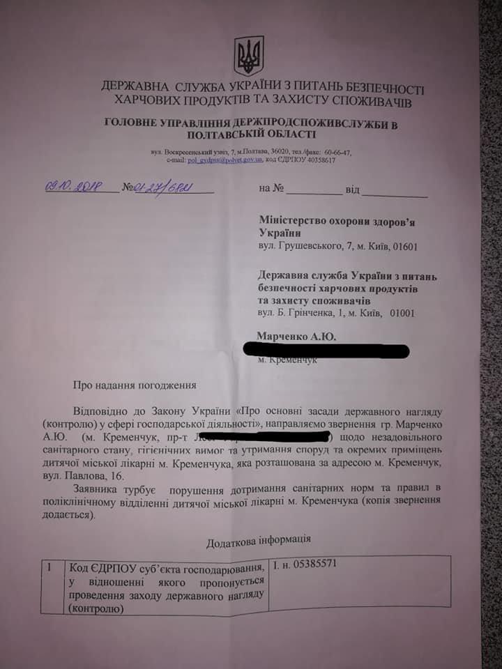 До Кременчука їдуть ревізори: Держспоживслужба і МОЗ зацікавилися дитячою лікарнею, фото-1