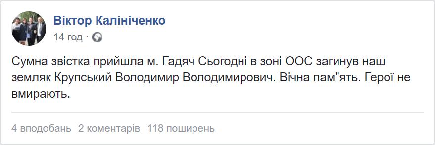 Виктор Калиниченко