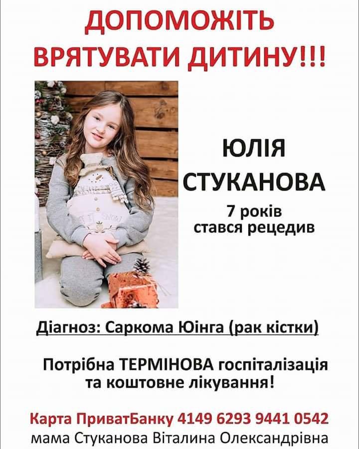 Юлия Стуканова