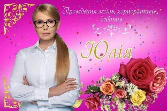 """Интернет взорвался смешными """"мэмами"""" и """"фотожабами"""" про стадион, анализы и Тимошенко, фото-13"""