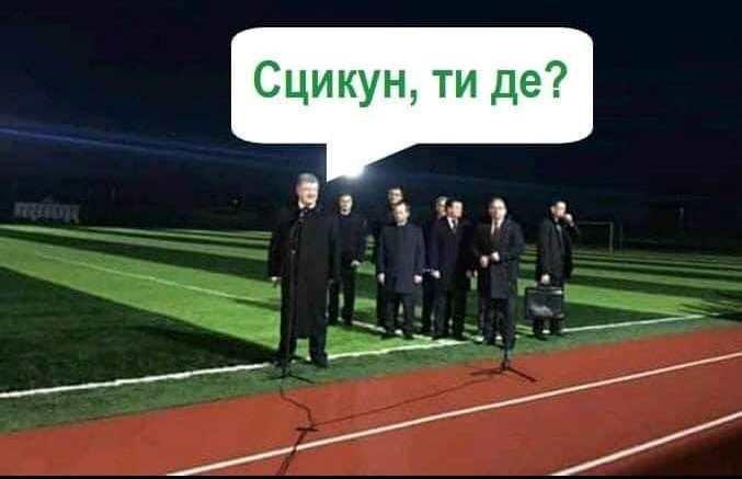 """Интернет взорвался смешными """"мэмами"""" и """"фотожабами"""" про стадион, анализы и Тимошенко, фото-9"""