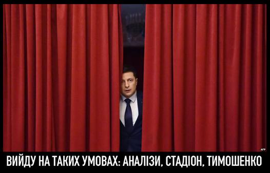 """Интернет взорвался смешными """"мэмами"""" и """"фотожабами"""" про стадион, анализы и Тимошенко, фото-11"""