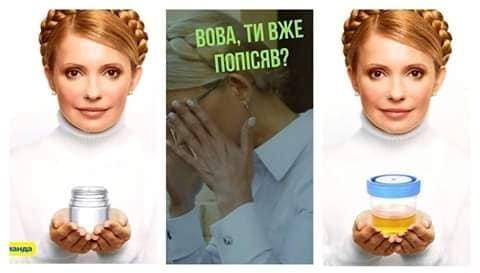 """Интернет взорвался смешными """"мэмами"""" и """"фотожабами"""" про стадион, анализы и Тимошенко, фото-12"""
