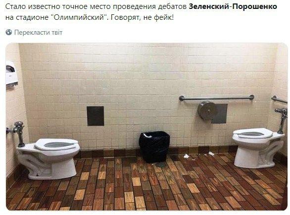 """Интернет взорвался смешными """"мэмами"""" и """"фотожабами"""" про стадион, анализы и Тимошенко, фото-4"""