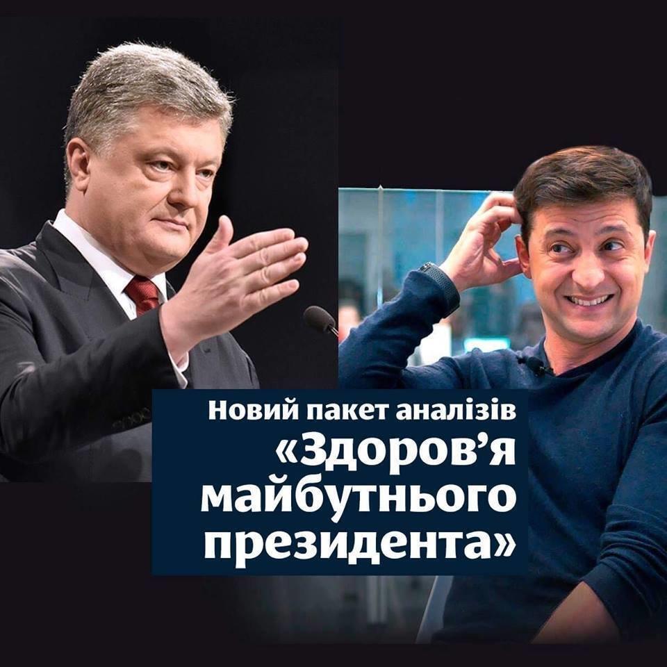 """Интернет взорвался смешными """"мэмами"""" и """"фотожабами"""" про стадион, анализы и Тимошенко, фото-15"""