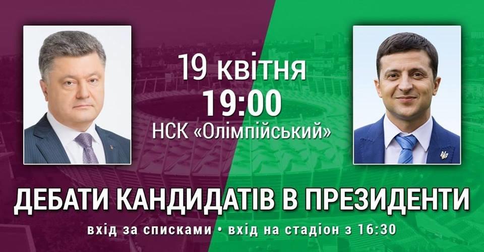 Сегодня дебаты кандидатов в президенты Украины состоятся дважды. Не пропустите!
